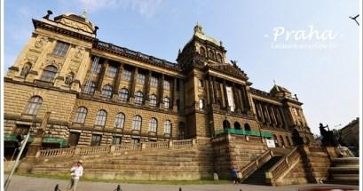 布拉格國家博物館