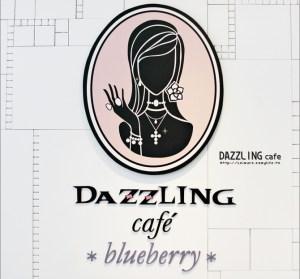 【台南】DAZZLING cafe Blueberry 傳說中超級美味的蜜糖吐司!