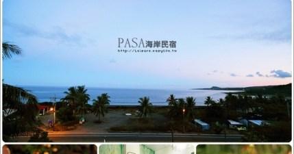 【台東】PASA海岸民宿,在海岸邊放空的一種生活選擇