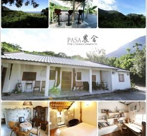 【台東】PASA農舍,在深山中放空的民宿生活
