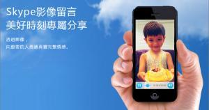 Skype 已經取代 MSN 好一陣子了,不知道大家使用狀況如何呢?在這跟大家報個好康,就是 Skype 新增了影像留言的新功能,可以讓大家...