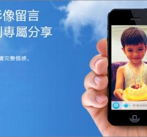 Skype 新增影像留言,把你的愛恨情仇說出來吧!