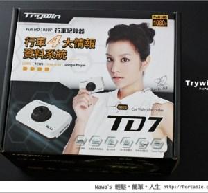 【開箱】Trywin TD7 行車記錄器,智慧停車監控讓你更安心