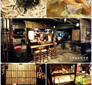 【台南】聚千福日式關東煮,還有壽司與QQ烏龍麵唷!