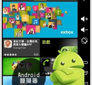 Genymotion 2.10.0 Android模擬器,三分鐘快速安裝完成!