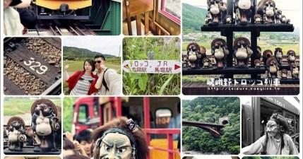 【京都】嵐山嵯峨野觀光小火車,保津川鐵道旅遊