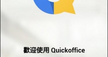 使用Quickoffice升級Google雲端空間10GB!把握最後的機會!