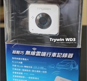 【開箱】Trywin WD3 雲端行車記錄器,超輕巧的隨身需求