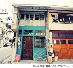 【台南】太古101 ,神農街101號老房子餐廳