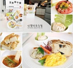 【台南】依蕾特假日早午餐開賣囉!美式經典與義式鄉村風^^