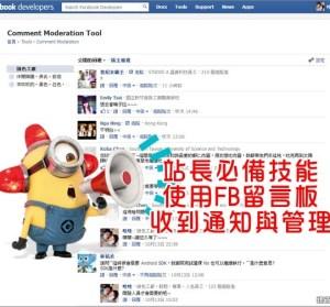 【站長必備】網站使用Facebok留言板,收到通知與管理