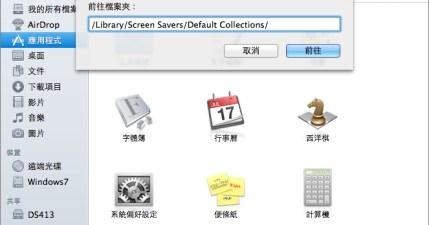 揭開那秘的面紗 OS X Mavericks 的 43 張隱藏桌布