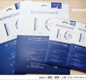 【開箱】RetinaGuard防藍光保護貼,對自己的眼睛更好一點!