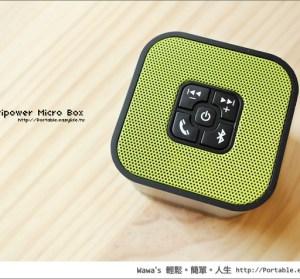 【開箱】peripower Micro Box小巧方便的隨身藍芽喇叭