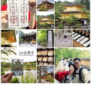 【京都】金閣寺,非來不可的世界文化遺產