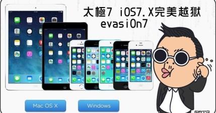 iOS 7.0-7.0.6 完美JB越獄教學,evasi0n7 一鍵越獄超方便!