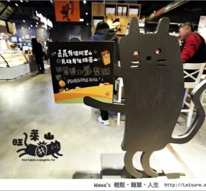 【台南】旺萊山土鳳梨酥,現場免費品嘗唷!(小西門)