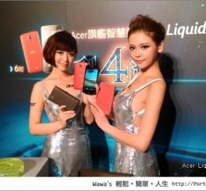 【評測】宏碁 Acer Liquid S2 創 4 紀旗艦手機,相機錄影功能評比
