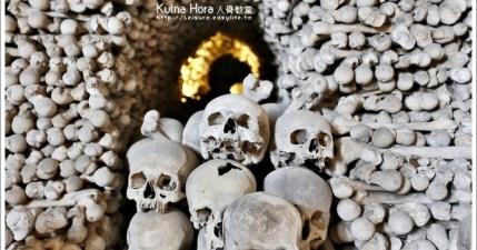 【捷克】人骨教堂,害怕者不要點進來看唷!(庫塔荷拉 Kutna Hora)