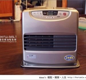 【開箱】DAINICHI FW-565LT 煤油暖爐,你要暖房?還是要省電?還是要省錢?