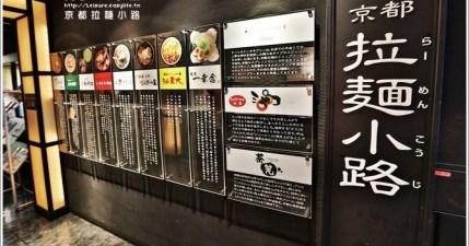 【京都拉麵小路】博多一幸舍,來到京都不吃拉麵怎麼可以!