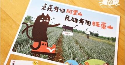 【民雄】旺萊山鳳梨酥觀光工廠,嘉義旅遊的休閒好選擇
