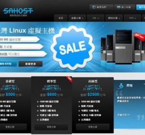 SAHOST台灣無限流量虛擬主機與VPS,價格也還不錯唷!
