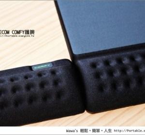 【開箱】ELECOM COMFY 鍵盤護腕滑鼠墊,舒適感還不錯唷!