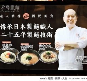 【台南】稻禾烏龍麵,傳承日本二十五年的製麵技術(小西門)