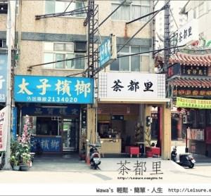 【台南】茶都里,又貴又好喝的玄米抹茶、焙茶拿鐵(一保堂)