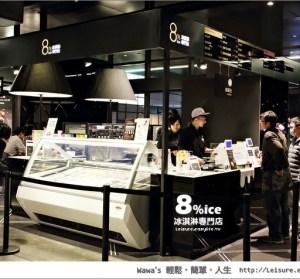 【台南】8%ice 冰淇淋專門店,原來這就是傳說中的美味冰淇淋(小西門)