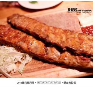 【維也納】RIBS OF VIENNA 令人回味無窮的超級美味豬肋排