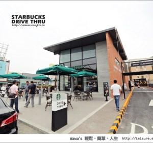 【台南】星巴克得來速 DRIVE THRU,全台第一間永康開幕!還有限量紀念馬克杯唷!