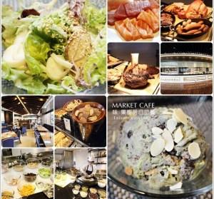 【高雄】MARKET CAFÉ 味‧集廚房自助餐,推薦沙拉與冰淇淋!(國賓大飯店)
