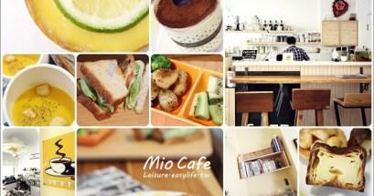 Mio Cafe 米歐咖啡