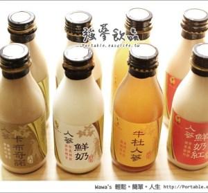 【強蔘飲品】特調口味的人蔘飲料,要好喝又要有活力!