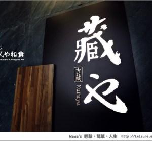 【台南】藏也和食料理,精緻日本料理與宵夜場串燒(小西門)