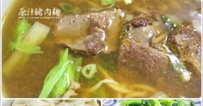 朱家原汁豬肉麵