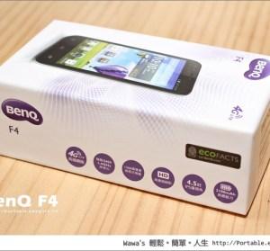 【評測】BenQ F4 萬元內 4G LTE 智慧型手機,1300 百萬像素 BSI 相機