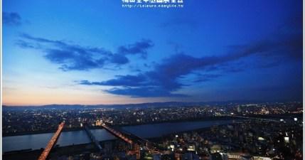 【大阪】梅田空中庭園展望台,大阪夜景怎麼可以錯過呢?