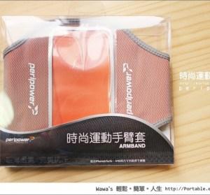 【開箱】peripower 時尚運動手臂套,帶著你的 iPhone 一起運動吧!