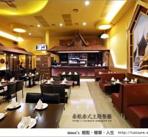 【台南】泰航泰式主題餐廳,菜色多元的新選擇