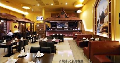 泰航泰式主題餐廳台南店