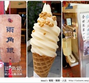 【台南】兩角銀純冬瓜霜淇淋,冬瓜茶賣不夠也來搶冰淇淋市場