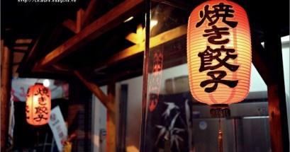 京和野日式煎餃
