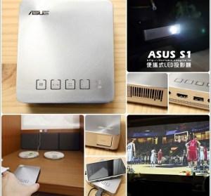 【開箱】ASUS S1 迷你攜帶型 LED 投影機!也是行動電源!
