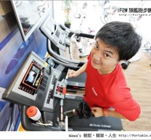 【體驗】BH iF2W 旗艦跑步機 G6480B,室內跑步戶外享受!