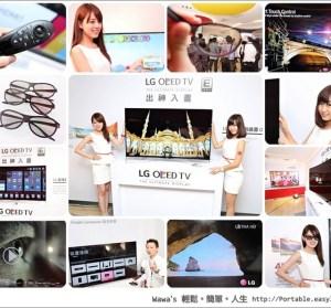 LG決勝畫質!OLED TV、UHD TV、Smart TV讓你一次通通都了解!