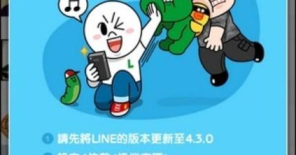 LINE 設定換機密碼,免費取得 LINE 卡通明星愛抬槓篇