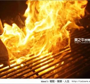 【台南】美之牛炭火牛排館,冷藏牛肉現切現烤,平價高檔享受!